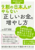 9割の日本人がやらない正しいお金の増やし方