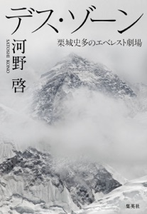 デス・ゾーン 栗城史多のエベレスト劇場 Book Cover