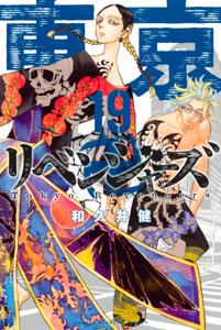 東京卍リベンジャーズ(19) Book Cover