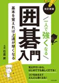 改訂新版 一人で強くなる囲碁入門 Book Cover