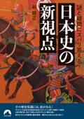 謎と疑問にズバリ答える! 日本史の新視点 Book Cover
