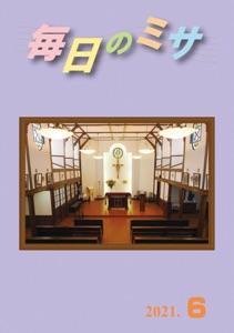 毎日のミサ2021年6月号 Book Cover