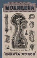 Download and Read Online Модицина. Encyclopedia Pathologica