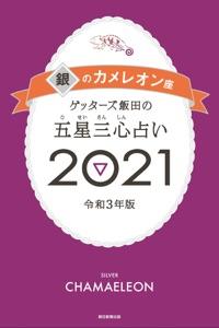 ゲッターズ飯田の五星三心占い銀のカメレオン2021 Book Cover