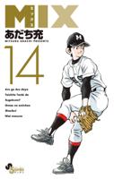 あだち充 - MIX(14) artwork