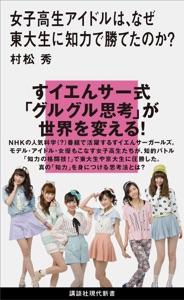 女子高生アイドルは、なぜ東大生に知力で勝てたのか? Book Cover