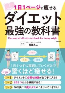 1日1ページで痩せる ダイエット最強の教科書 Book Cover