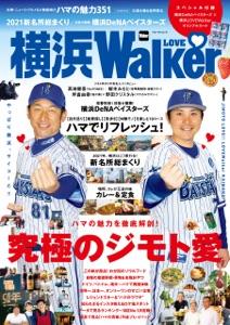 横浜LOVEWalker Book Cover