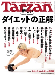 Tarzan(ターザン) 2020年9月24日号 No.795 [新しいダイエットの正解] Book Cover