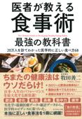 医者が教える食事術 最強の教科書―――20万人を診てわかった医学的に正しい食べ方68 Book Cover