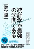 統計学が最強の学問である[数学編]―――データ分析と機械学習のための新しい教科書 Book Cover