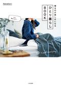 ひとり暮らしBOOK~帰るのが楽しみになる Book Cover