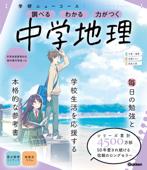 ニューコース参考書 中学地理 Book Cover
