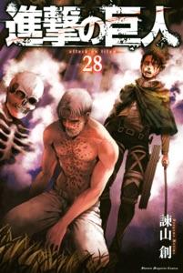 進撃の巨人(28) Book Cover