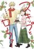 スキップとローファー(5)