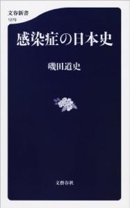 感染症の日本史 Book Cover