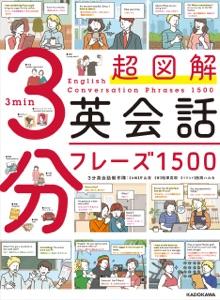 超図解 3分英会話フレーズ1500 Book Cover