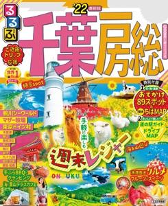 るるぶ千葉 房総'22 Book Cover
