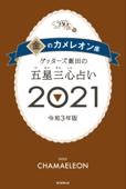 ゲッターズ飯田の五星三心占い金のカメレオン2021