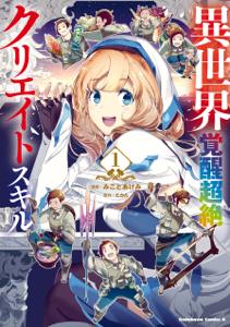 異世界覚醒超絶クリエイトスキル(1) Book Cover