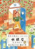 3年の星占い 水瓶座 2021-2023 Book Cover