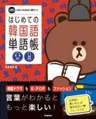 はじめての韓国語単語帳 Book Cover