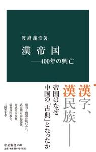 漢帝国―400年の興亡 Book Cover