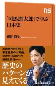 「司馬遼太郎」で学ぶ日本史 Book Cover