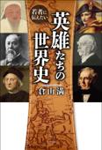 若者に伝えたい 英雄たちの世界史 Book Cover
