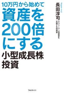 10万円から始めて資産を200倍にする小型成長株投資 Book Cover