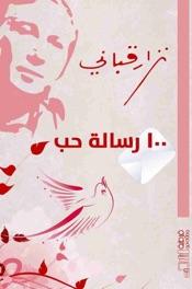 كتاب 100 رسالة حب لـ نزار قباني
