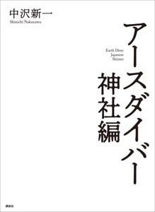 アースダイバー 神社編 Book Cover