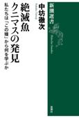 絶滅魚クニマスの発見―私たちは「この種」から何を学ぶか―(新潮選書) Book Cover