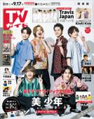 TVガイド 2021年 9月17日号 関東版 Book Cover