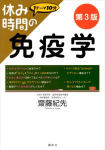 休み時間の免疫学 第3版 Book Cover