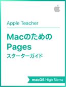 MacのためのPagesスターターガイド macOS High Sierra