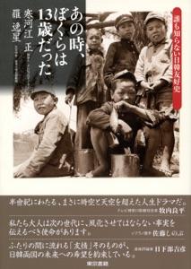 あの時、僕らは13歳だった 誰も知らない日韓友好史 Book Cover