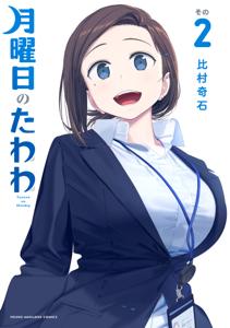 月曜日のたわわ(2) Book Cover