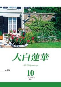 大白蓮華 2021年 10月号 Book Cover