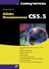 Adobe Dreamweaver CS55