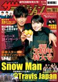 ザテレビジョン 首都圏関東版 2021年10/1号 Book Cover