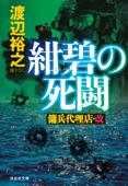 紺碧の死闘 傭兵代理店・改 Book Cover