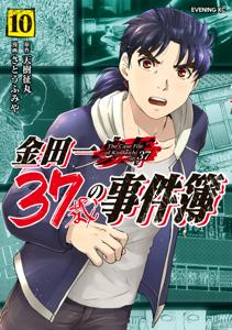 金田一37歳の事件簿(10) Book Cover