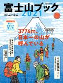 富士山ブック 2021 Book Cover