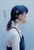 零の晩夏 Book Cover