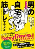 はじめての男の自宅筋トレマニュアル ゆるんだ体型をこっそり引き締めるための本 Book Cover