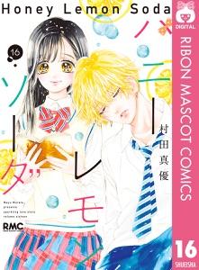 ハニーレモンソーダ 16 Book Cover