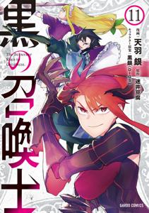 黒の召喚士 11 Book Cover