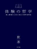 体験の哲学 地上最強の人生に役立つ哲学活用法 Book Cover