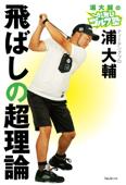 浦大輔のかっ飛びゴルフ塾飛ばしの超理論 Book Cover